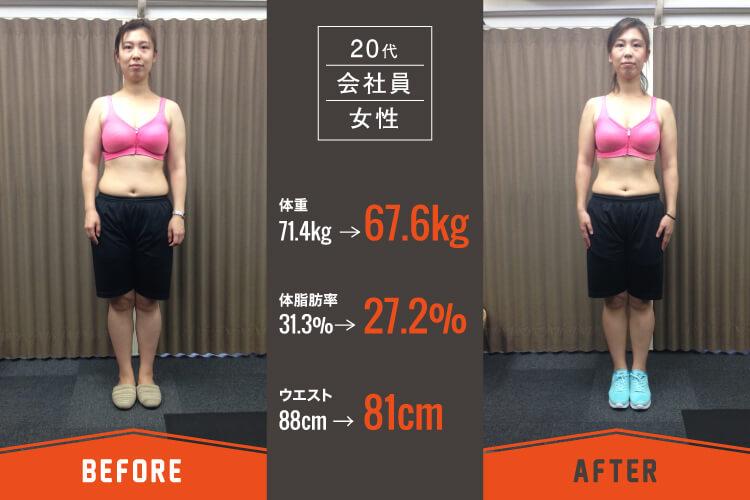 20代会社員女性のパーソナルトレーニングビフォーアフター写真1_大阪長堀橋のパーソナルトレーニングジム